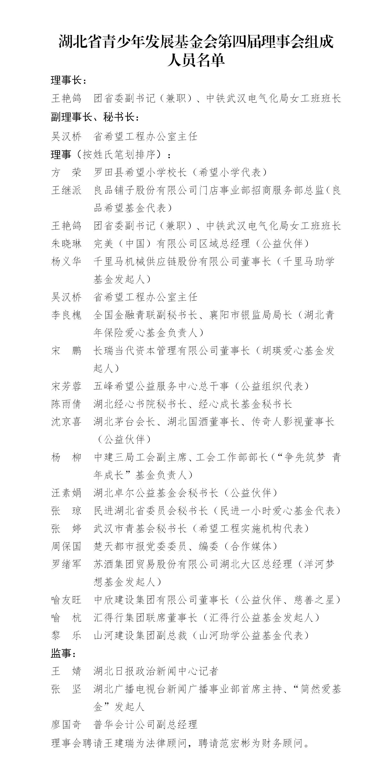 四届理事会第一次会议新闻稿(2).jpg